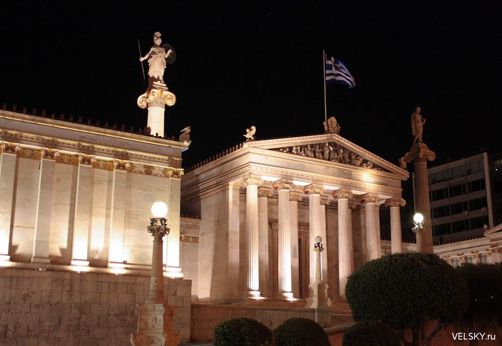Академия Афин